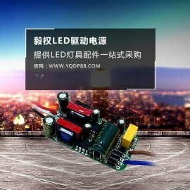 毅权电源-浙江LED驱动电源