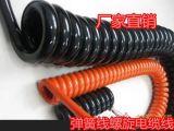 杰特隆纯铜 螺旋电缆线 6*0.75平方弹簧电线
