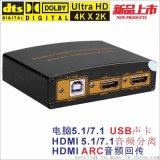 HD652A HDMI音頻分離器 支持ARC 光纖/同軸/AUX輸出 USB聲卡7.1/5.1 dts/ac3解碼轉換器