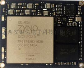 H.264视频编解码低延时图像处理板