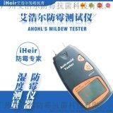 防霉测试仪测试产品湿度超标