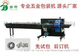 轴承枕式伺服包装机 五金包装机 下走纸包装机械