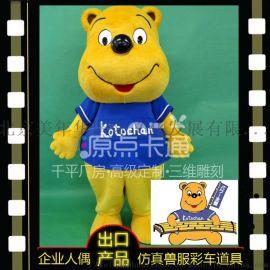 卡通人偶服黄熊cosplay舞台演出服装电影道具玩偶服