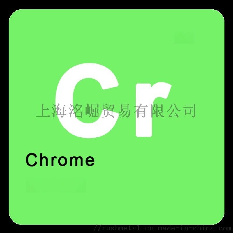 进口高纯铬丝/铬棒/科研材料/Chromium(Cr)