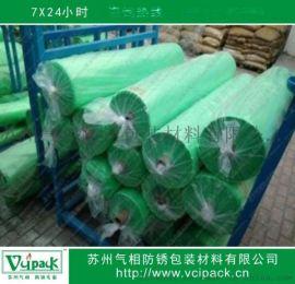 VCI膜  VCI气相膜 VCI塑料膜