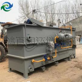 涡凹气浮机  垃圾渗滤液污水处理设备  鸿百润环保