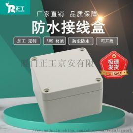 83*81*56mm户外F25防水接线盒ABS塑料防水密封盒电源盒电缆过线盒