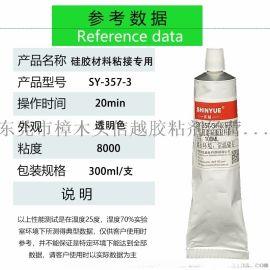 东莞供应硅胶胶水厂家 金属粘接硅胶不发硬胶水
