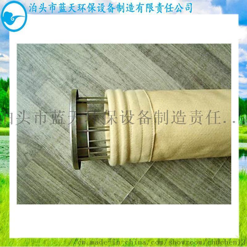 氟美斯除塵布袋耐高溫防腐除塵器布袋