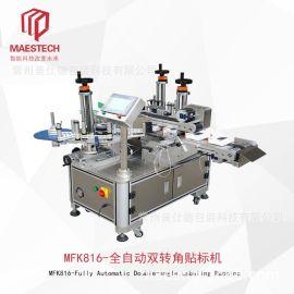 厂家直销MFK-816全自动拐角贴标机防拆标签封口贴标签机器