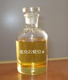 氯化石蜡(52#)