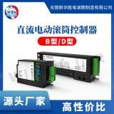 新華勝DGBL直流控制器電動滾筒D型/B型驅動器控制器拍下備註型號