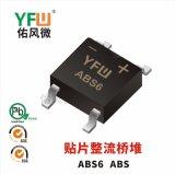 ABS6 ABS 1A貼片整流橋堆印字ABS6 佑風微品牌