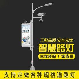 智慧城市路灯智能照明 路灯杆 充电桩 LED屏幕显示太阳能智慧路灯