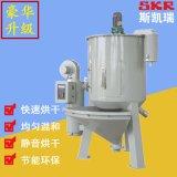 塑料混和干燥机 立式拌料机 工业多用加热干燥搅拌机