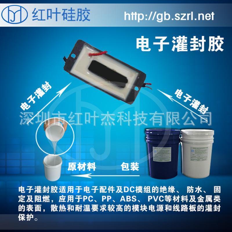 10: 1顯示屏專用電子灌封膠