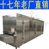 包子馒头饺子馄饨春卷汤圆短时速冻机 水产品网带式连续速冻设备