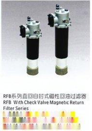 rfb直回自封式磁性回油过滤器