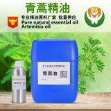 天然植物精油 单方青蒿油   青蒿油 原料油