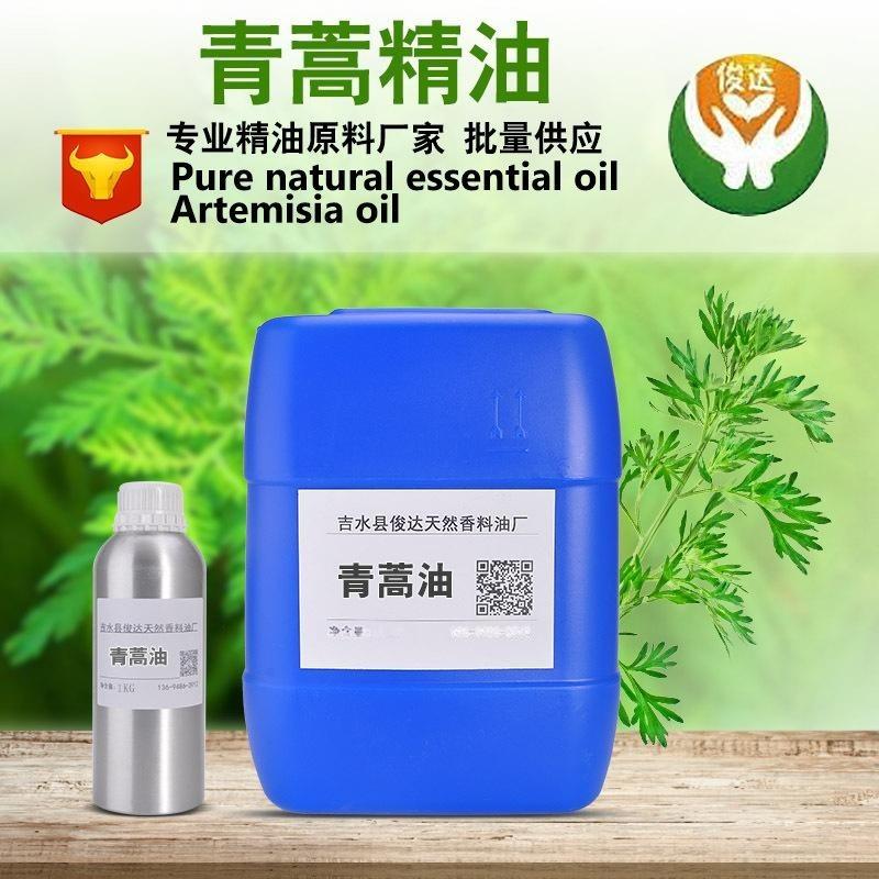 天然植物精油 单方青蒿油 优质青蒿油 原料油