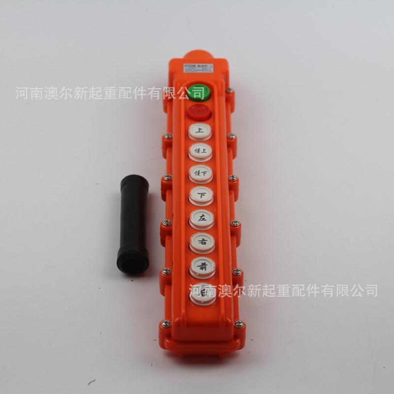 大量零售防水電動葫蘆COB-61A 按鈕開關