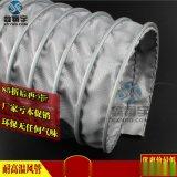 耐高温通风软管,耐400度高温伸缩风管,阻燃防火风管