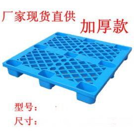 厂家直销 1100*1100*135 网格轻型塑胶托盘 塑料栈板 防潮板