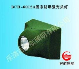 固态防爆强光头灯 (BCH-6012A)