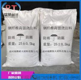 钢纤维增强浇注料 高强耐高温  瑞腾耐材 厂家直销