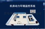 山東東營動環電量儀監控系統青島奧森廠家直供