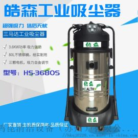 皓森HS-3680S手推式工厂车间粉尘用工业吸尘器,超市货架用大型多功能吸尘器