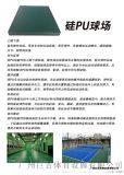 水泥基礎3mm矽PU材料