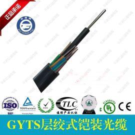 辽宁阜新供应GYTS-48B1 48芯单模铠装室外层绞式通信光缆