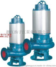 排污泵:JYWQ型不锈钢自动搅匀潜水排污泵|自动搅拌排污泵