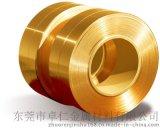 C26000黄铜带 东莞高精黄铜带
