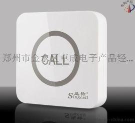 迅铃APE520无线呼叫器