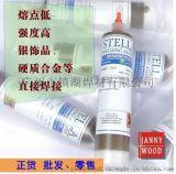 焊接银饰用什么焊膏针筒银焊膏进口银钎焊膏