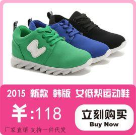康佳尔2015夏季新款时尚休闲女运动鞋