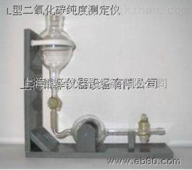 厂家直销  L型二氧化碳纯度测定仪