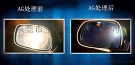 供應玻璃AG防眩光鍍膜液,代替傳統蝕刻的防眩光鍍膜液,提供來料加工AG玻璃