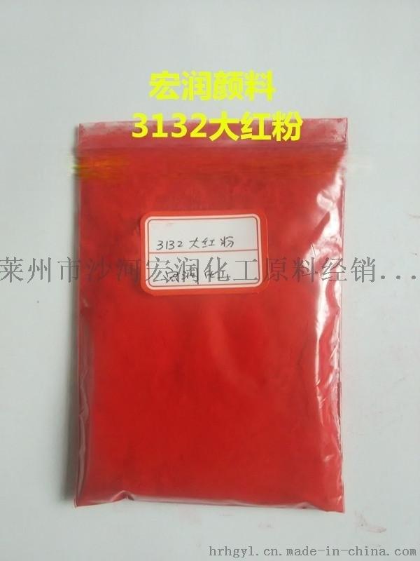 供应宏润有机颜料3132大红粉