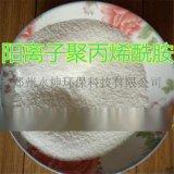 沈阳阳离子聚丙烯酰胺价格,沈阳阳离子聚丙烯酰胺用途