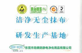 广东劲腾防静电厂家直销珠海JS-2509涤锦超细纤维无尘布,擦拭布,净化抹布,静电布