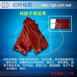 皮革硅胶/手套皮革硅胶/耐磨皮革硅胶