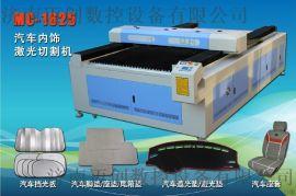 汽车座垫避光垫防踢垫激光切割机裁剪机