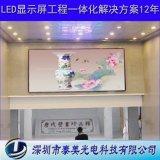泰美室内P2.5全彩LED显示屏报价参数