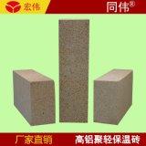 【新密】高铝聚轻保温砖、体密:1.0、单重:1.7kg