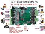 超多功能 微信支付 高端聯網自助洗車機主板 刷卡投幣洗車版