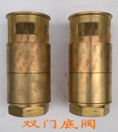 全銅雙門底閥-奈東閥門(上海)有限公司