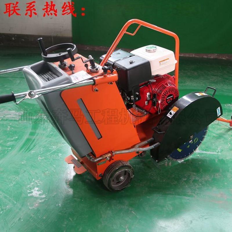 手扶汽油马路切割机 沥青路面切缝机混凝土水泥路面维修养护工具